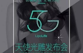 新品发布 国际前沿吸脂技术5G天使光雕亮相杭州瑞丽整形,引领吸脂塑形新趋势