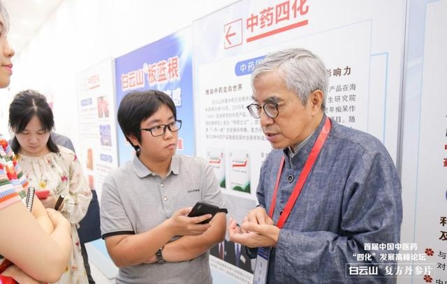 """广药""""四化战略""""助推中药经典产品大发展"""