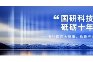 中科鸿基董事长毋鸿江先生专访
