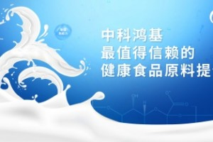 中科鸿基唾液酸——乳粉行业弯道超车新引擎